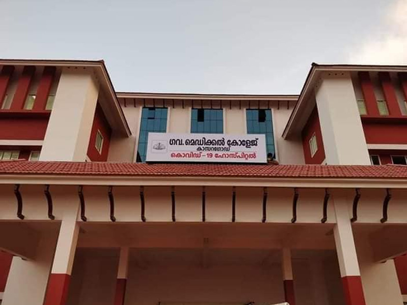 Kasargod Medical College