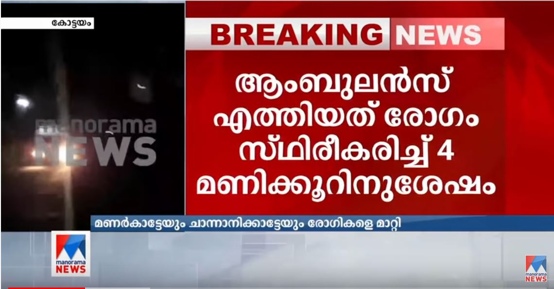 Manorama News 2.JPG