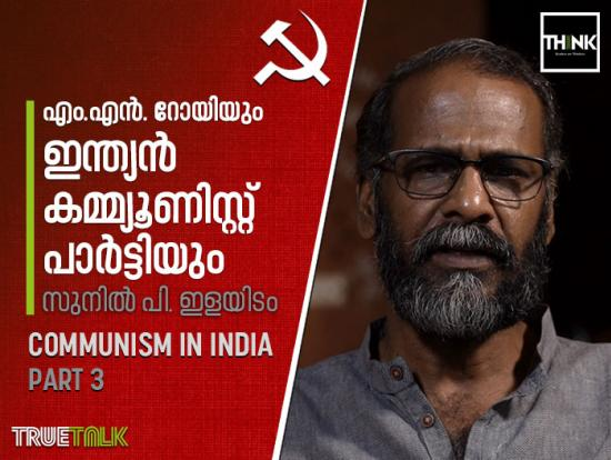 Sunil p Ilayidom speech on Indian Communist Party 2