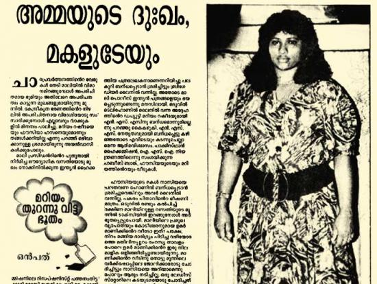 ISRO Manorama report