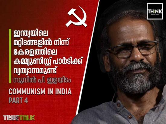 Sunil p ilayidom about indian communist party 2